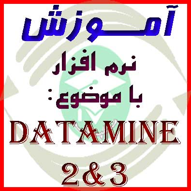 آموزش نرم افزار دیتاماین DataMine نسخه های 2و3