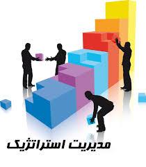 دانلود پاورپوینت مرحله تصمیمگیری در مدیریت استراتژیک