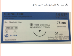 جزوه آشنایی با تجهیزات پزشکی مصرفی و استفاده صحیح از آنها