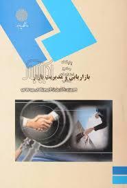 پاورپوینت فصل یازدهم کتاب بازاریابی و مدیریت بازار تالیف حسن الوداری با موضوع چگونگی ایجاد خلاقیت در مدیریت بازاریابی