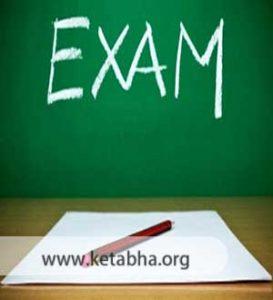 کتاب چگونگی مطالعه و برنامه ریزی براى امتحانات