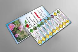 طرح بروشور عربی فارسی عرقیات گیاهی