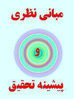 ادبیات نظری و سوابق پژوهشی مفاهیم و تعاریف مدیریت زنجیره تامین (فصل دوم)