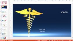قالب پاورپوینت حرفه ای پزشکی